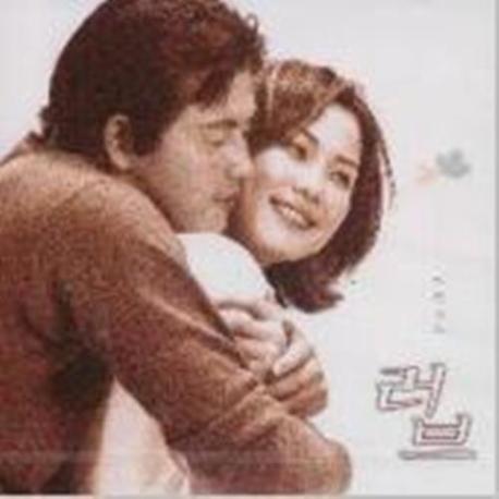 러브 (..... LOVE) - O.S.T. (홍보용 음반)