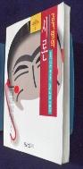 김기림의 시론(기와집문고 7)  /사진의 제품 / 상현서림  ☞ 서고위치:MF 5  *[구매하시면 품절로 표기됩니다]