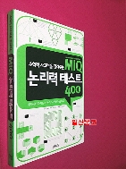 MIQ 논리력 테스트 400 //159-6