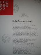 디자인 융복합 연구 Design Convergence Study 2013.12/vol.12/no.6 (논문 총27편 수록)