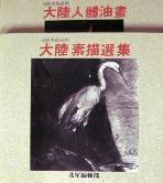 대륙소묘선집 대륙인체유화 (전2권)
