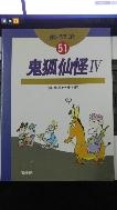 귀호선귀 4(만화중국고전 51)