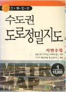 수도권 도로정밀지도 (지번수록) (1:15,000) (신개정판)