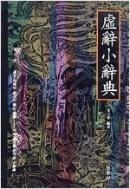 허사소사전 초판(1995년)