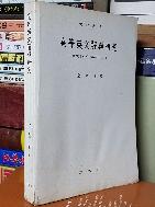 고등영문해석연구 - 김태성 저- 구문분석과 번역의 요령- -1985년 중판-절판된 귀한책-아래사진,설명참조-