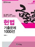 2016 대비 헌법 기출문제 1000선