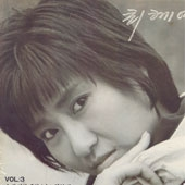 [LP] 최혜영 3집: 슬픔의 록앤롤 / 따스한 불빛