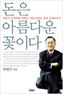 돈은 아름다운 꽃이다 / 박현주 / 2007.10