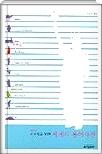 고교생을 위한 세계사 용어사전 - 세계사 교과서 옆에 반드시 놓아두어야 할 책 초판3쇄