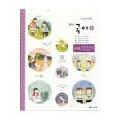 중학교 국어 5 교사용교과서 (천재교육-노미숙)