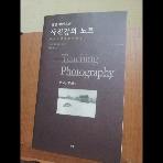 사진강의 노트