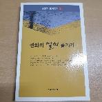 변화의 멀미 즐기기 (손홍재 교육칼럼)    수필과비평사   2015-08-15
