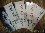 해난터 -전4권/ 가을의 유서 1 - 4 / 김성종 소설 -96년.초판