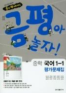 금성 평가문제집 중학 국어1-1 (류수열) (금평아 놀자) / 2015 개정 교육과정