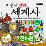 만화 세계사 넓게 보기 세트 [전15권, 정품박스채] ★가장최신발행판★