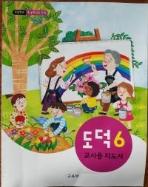 초등학교 도덕 6 교사용 지도서