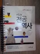 이순권 전공 역사 /(2017학년도 교원임용고사 대비/뒷부분 없음/상세설명참조바람)