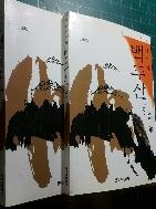 백두산 5,6