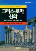 그리스 로마신화 (범우비평판세계문학선 1-1)