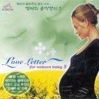[미개봉] V.A. / Love Letter For Unborn Baby 3 - 엄마의 음악편지 3 (BMGCD9H44)