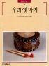 우리 옛 악기 (빛깔있는 책들 101-14)