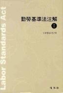 근로기준법주해 1~3권 세트 (전3권)