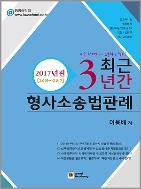 2017 최근 3년간 형사소송법판례 : 2014~2017