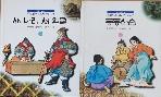 조선왕조500년 역사편24권+교육편12권-전36권세트/신봉승/신동우/금성