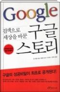 검색으로 세상을 바꾼 구글 스토리 - 구글의 성공비밀이 최초로 공개된다 초판10쇄