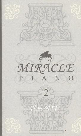 [카세트 테이프] Miracle Piano 2