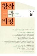 창작과 비평 159호