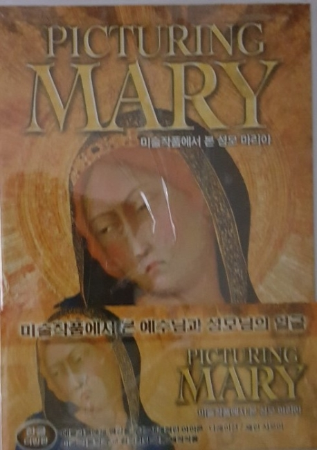 미술작품에서 본 예수님과 성모님의 얼굴