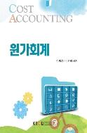 원가회계 [개정판]   (ISBN : 9788920015953)