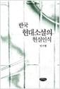 한국 현대소설의 현실인식