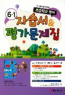 YBM 와이비엠 자습서 & 평가문제집 초등학교 영어6-1 (김혜리) / 2015 개정 교육과정