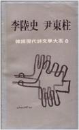 이육사 윤동주-한국현대시문학대계 8 (지식산업사)-색바램이 있습니다.