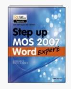 STEP UP MOS 2007 WORD EXPERT  MOS 2007 EXPERT 과정 시험대비서