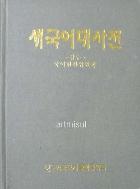새국어대사전