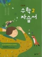 동아출판 자습서 중학 수학2 (강옥기) / 2015 개정 교육과정