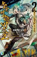 녹을 먹는 비스코 1-2권 세트 (개인소장용이요:)^^코믹갤러리