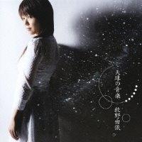 Yui Makino / 天球の音? (수입)