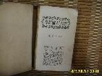 범조사 편집부 편 / 우리말 새사전 -상태나쁨.1964년.설명란참조