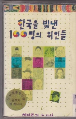 한국을 빛낸 100명의 위인들 카세트 테이프