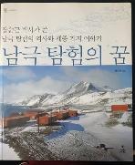 남극 탐험의 꿈(자연과 인간 2)