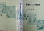 한국민속학논고 /사진제품 ☞ 서고위치:mx 6