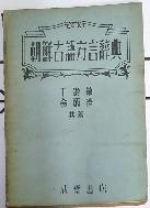 조선고어방언사전 - 정태진.김병제 1948년발행