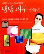 피부과 의사 전우형의 탱탱 피부 만들기 (건강/상품설명참조/2)
