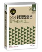 2014 삼봉행정법 총론 각론 객관식 문제집