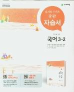 천재교육 자습서 중학교 국어 3-2 (노미숙) / 2015 개정 교육과정