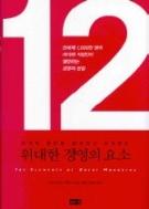 12 - 조직의 몰입을 창조하고 유지하는 위대한 경영의 요소 (양장본) 초판 1쇄